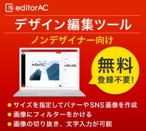 editorAC