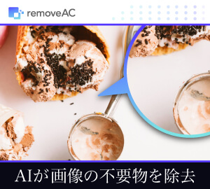 removeAC